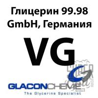Глицерин 500 мл